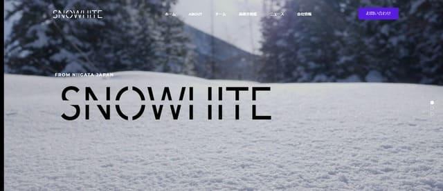 スノーワイトの公式サイト画像