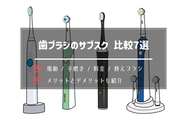 歯ブラシのサブスクリプション(定期便)7社比較