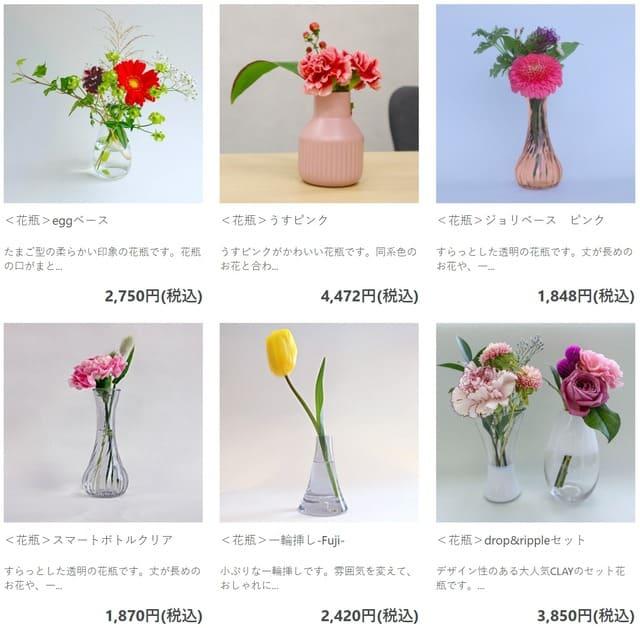 ブルーミー公式で買える花瓶