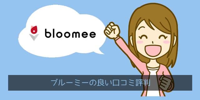 ブルーミー(bloomee/旧ブルーミーライフ)の良い口コミ評判