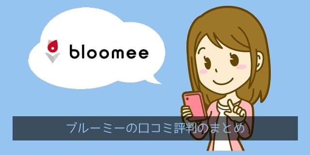ブルーミー(Bloomee/旧ブルーミーライフ)の口コミ評判の傾向