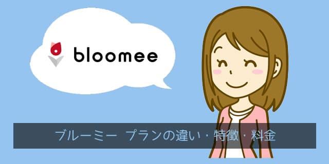 ブルーミー(bloomee)のプランごとの料金・違い・特徴