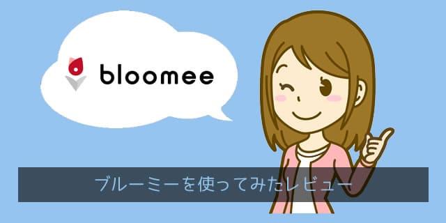 ブルーミー(bloomee/旧ブルーミーライフ)を使ってみたレビュー