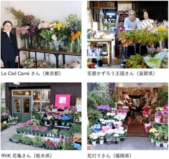 ブルーミーのお花屋さんの一例