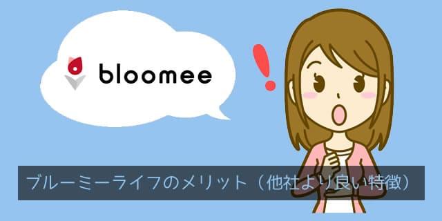 ブルーミー(bloomee)が他社お花サブスクと違う特徴