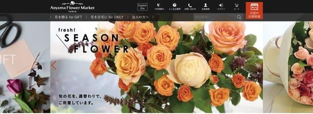 青山フラワーマーケットの公式サイト画像