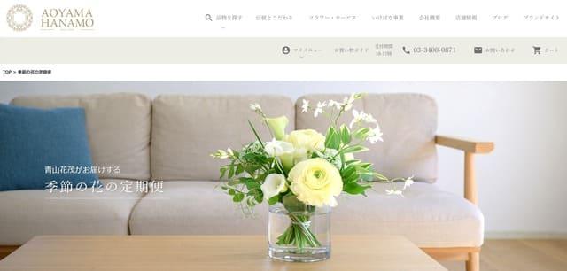 青山花茂の公式サイト画像