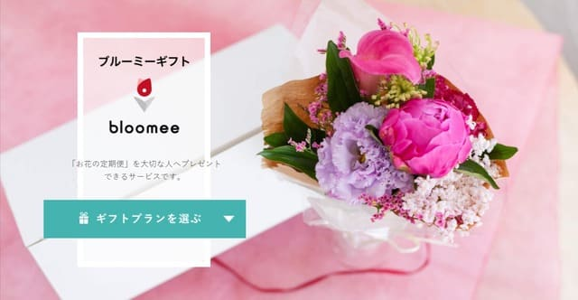 bloomee gift(ブルーミーギフト)の公式サイト画像