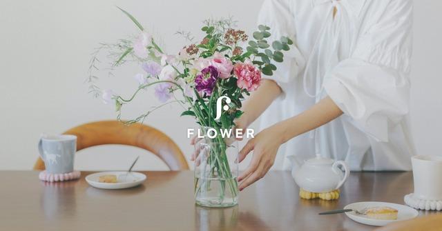 fluwer(フラワー)の公式サイト画像