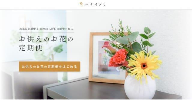 ハナイノリの公式サイト画像