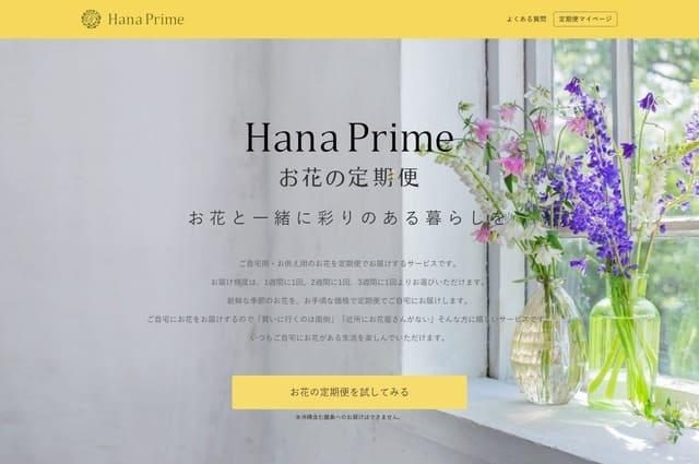 ハナプライムの公式サイト画像