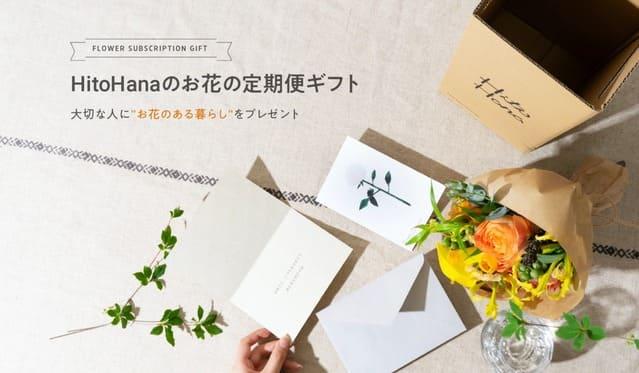 hitohana公式サイトの画像