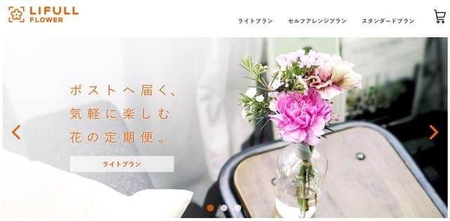 ライフルフラワー(LIFULL FLOWER)公式サイトの画像
