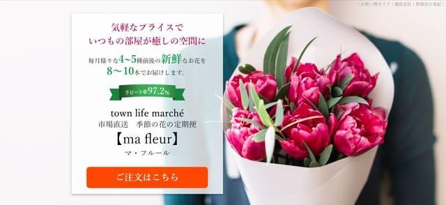 ma fleur(マ・フルール)の公式サイト画像
