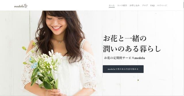 medelu(メデル)の公式サイト画像
