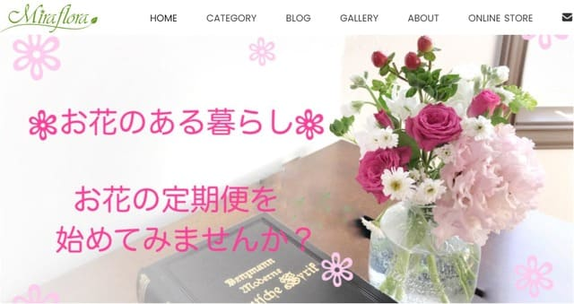 Miraflora(ミラフローラ)の公式サイト画像
