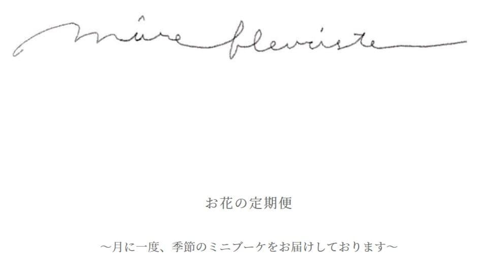 mure fleuriste(ミュールフルーリスト)の公式サイト画像
