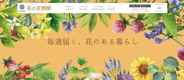 日本総合園芸の公式サイト画像