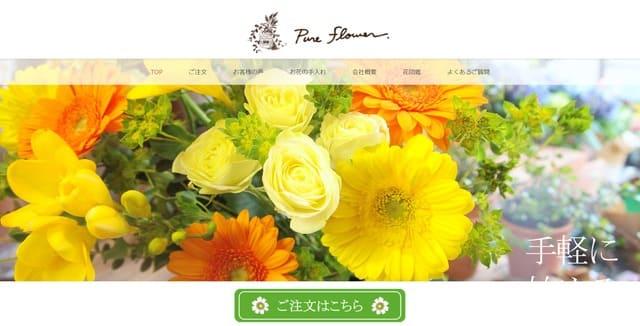 ピュアフラワーの公式サイト画像
