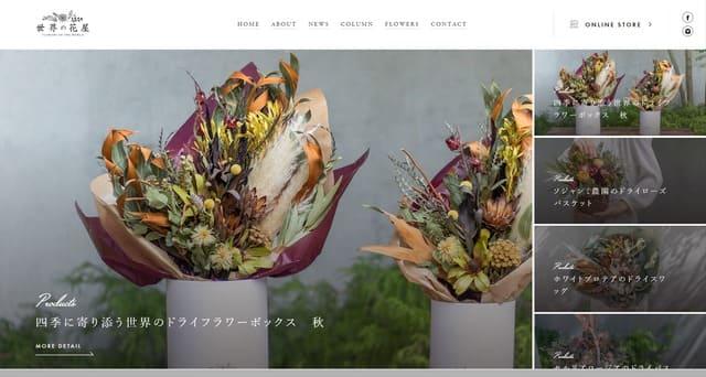 世界の花屋の公式サイト画像