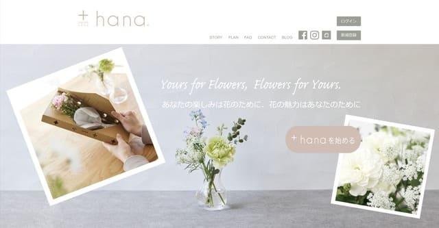+hana(タスハナ)の公式サイト画像