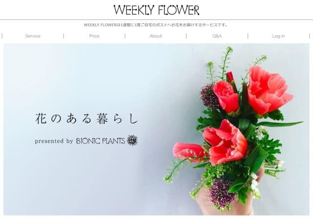 WEEKLY FLOWER(ウィークリーフラワー)の公式サイト画像