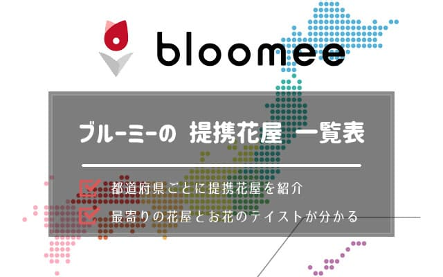 bloomee(旧ブルーミーライフ)の提携花屋を一覧で紹介