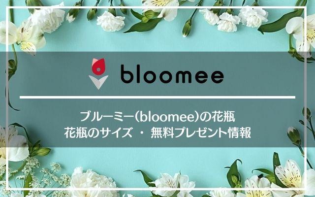 ブルーミーの花瓶