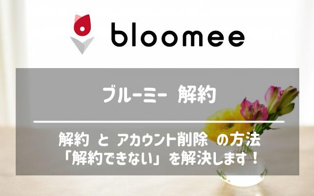 ブルーミー/bloomeeの解約とアカウント削除の方法を紹介