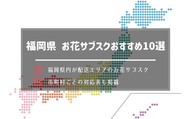 福岡県のお花サブスク(定期便)を10社厳選して紹介