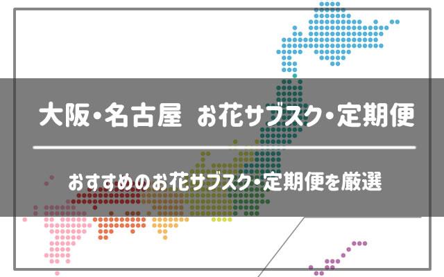 大阪と名古屋のお花サブスク(定期便)を10社厳選して紹介