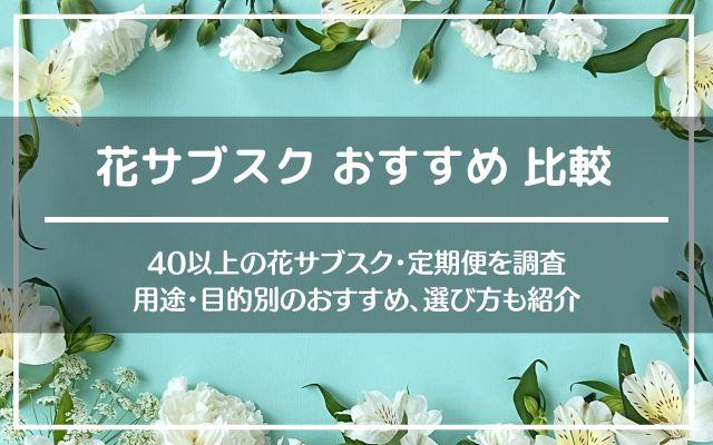 お花の定期便比較24選。選び方からメリット・デメリットまで