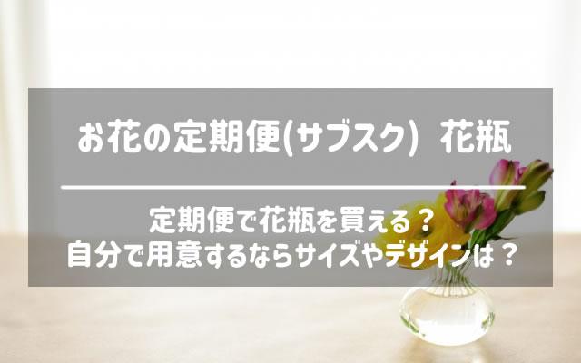 お花の定期便(サブスク)で花瓶を買える?合う大きさやデザインは。