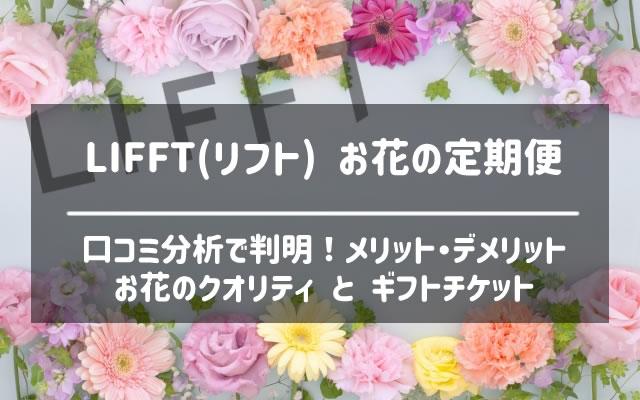 LIFFT(リフト)の口コミ評判とメリットデメリットと料金プラン