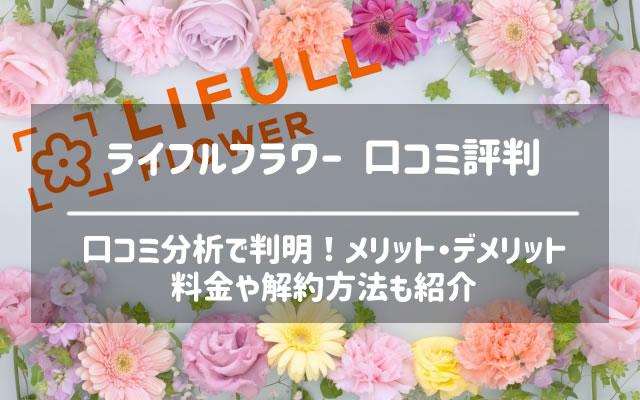 ライフルフラワー(LIFULL FLOWER)の口コミ評判から解約方法まで