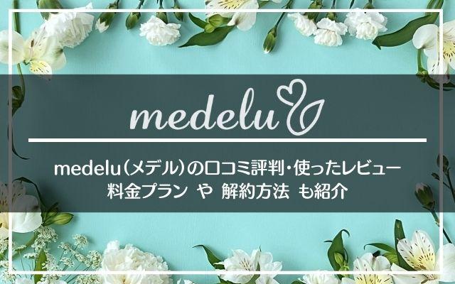 medelu(メデル)の口コミ評判から解約方法まで