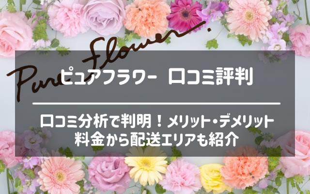 お花のサブスクピュアフラワー(pureflower)の口コミ評判