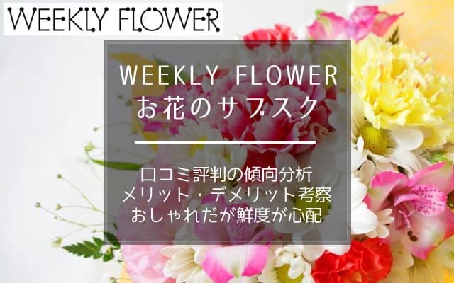 WEEKLY FLOWER(ウイークリーフラワー)のサブスクの口コミ評判から解約方法まで