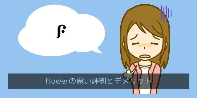 FLOWER(フラワー)の悪い口コミ評判の傾向を分析