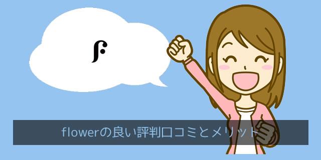 FLOWER(フラワー)の良い口コミ評判の傾向を分析