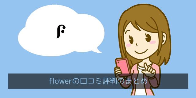 FLOWER(フラワー)の口コミ評判の傾向のまとめ