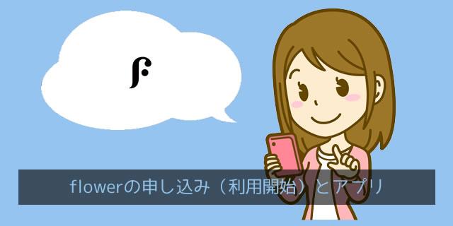 FLOWER(フラワー)を利用開始するときはアプリを使う
