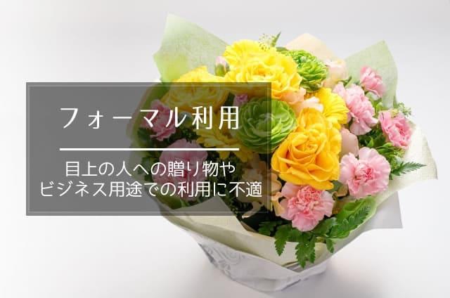 お花の定期便はフォーマル利用が難しい