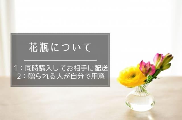 お花の定期便は花瓶も一緒にプレゼントできる