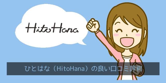 ひとはな(hitohana)の良い口コミ評判を集約して傾向を分析