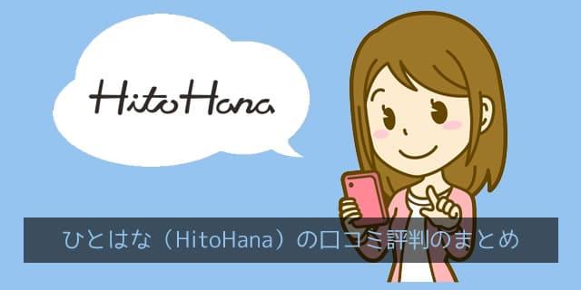 ひとはな(hitohana)の口コミ評判のまとめ