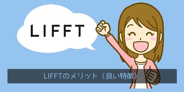 LIFFT(リフト)の良い点