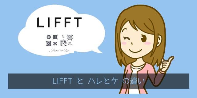 LIFFT(リフト)とハレとケの違い