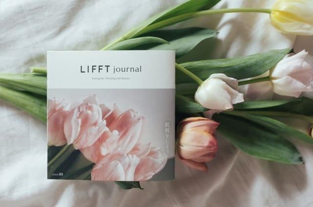 LIFFT Journal(リフトジャーナル)の画像
