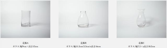 LIFFT(リフト)の花瓶セットプランの花瓶画像